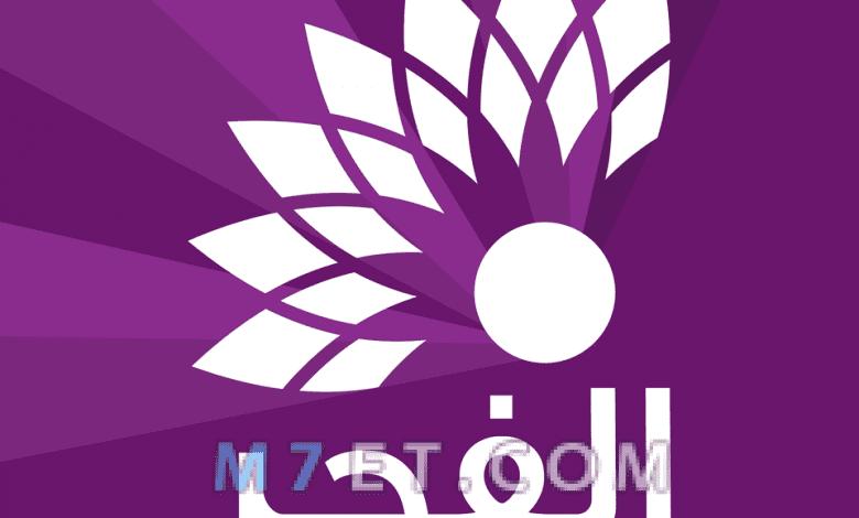 تردد قناة الفجر الجزائرية
