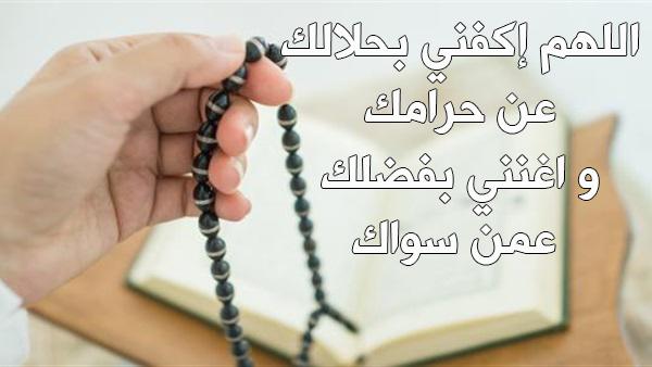 دعاء التوكل على الله من السيرة النبوية