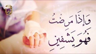 Photo of دعاء الشفاء لنفسي اجمل ادعية المريض لنفسه بالشفاء العاجل