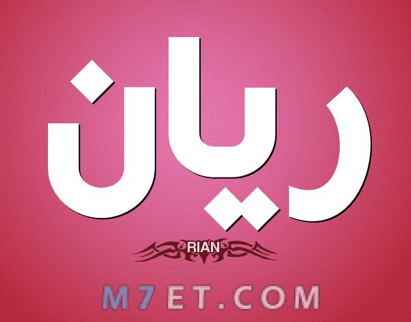 معنى ريان في اللغة العربية