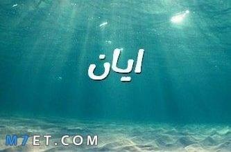 Photo of معنى اسم ايان بالتفصيل