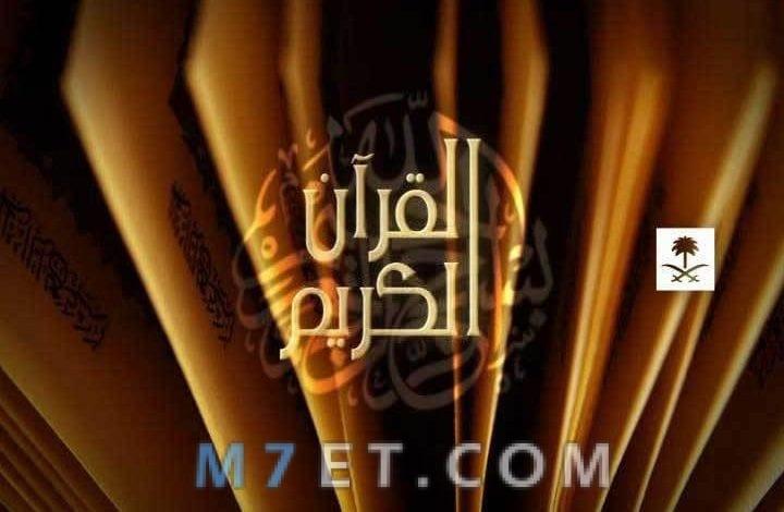 تردد قناة القرآن الكريم