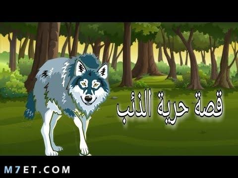 قصة حرية الذئب