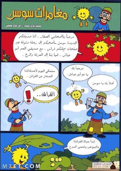 مغامرات سوسن للاطفال 1