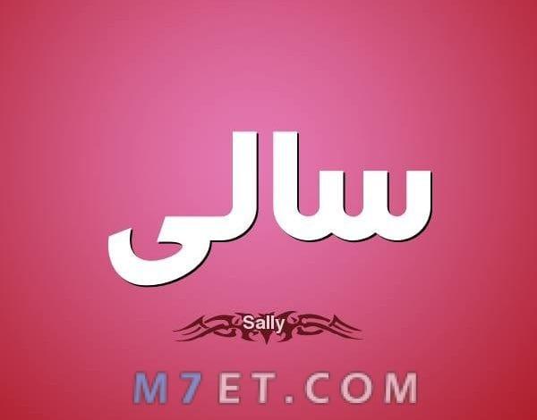 معنى اسم سالي