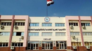 Photo of شروط الالتحاق بالأكاديمية المصرية للهندسة والتكنولوجيا المتقدمة