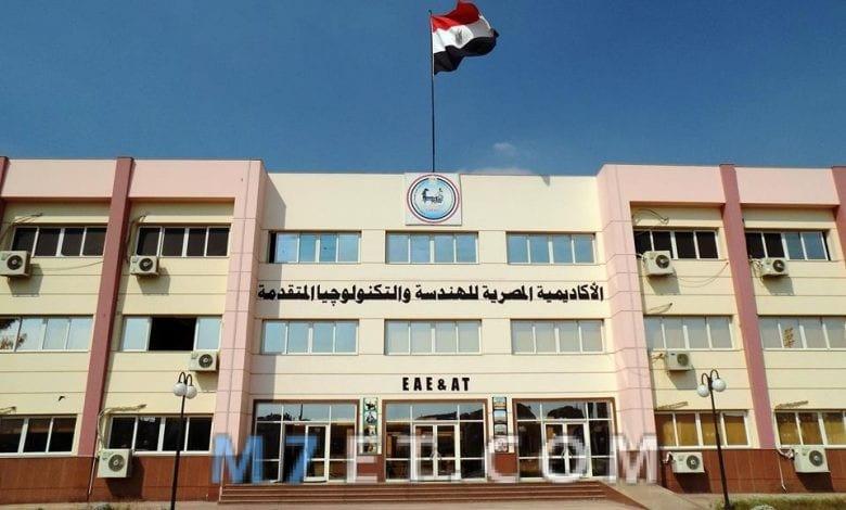 شروط الالتحاق بالأكاديمية المصرية للهندسة والتكنولوجيا المتقدمة