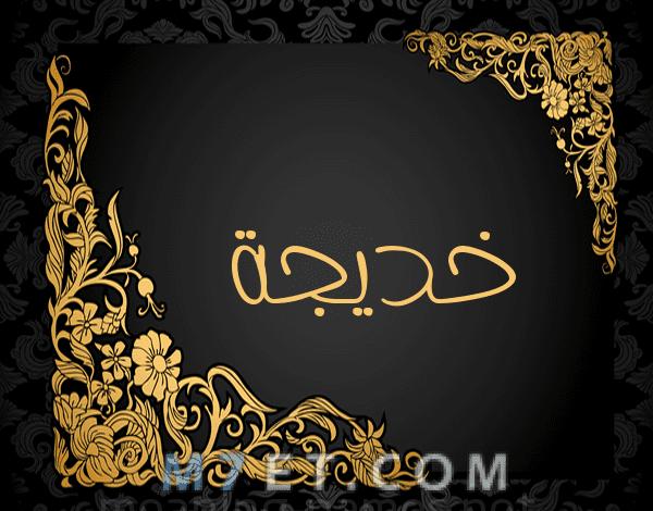 معنى اسم خديجة