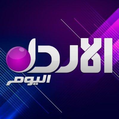 تردد قناة الأردن