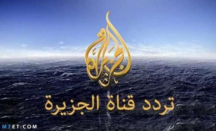 تردد قناة الجزيرة عربسات 2020