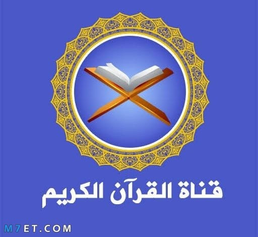 جميع ترددات قناة الحياة الجديد أغسطس 2020 Alhayat Tv على النايل سات الحياة الحمراء البنفسجي الزرقاء البرتقالي