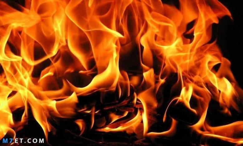 تفسير رؤية إشعال النار في الحلم لابن سيرين