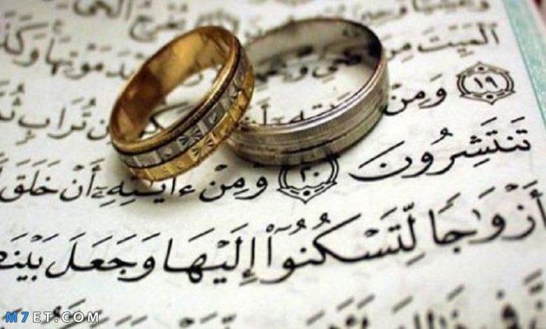 دعاء للزواج بسرعة البرق لتيسيير الزواج