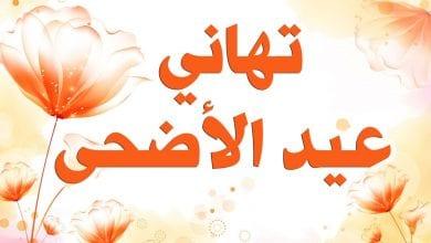 Photo of رسائل عيد الاضحى المبارك