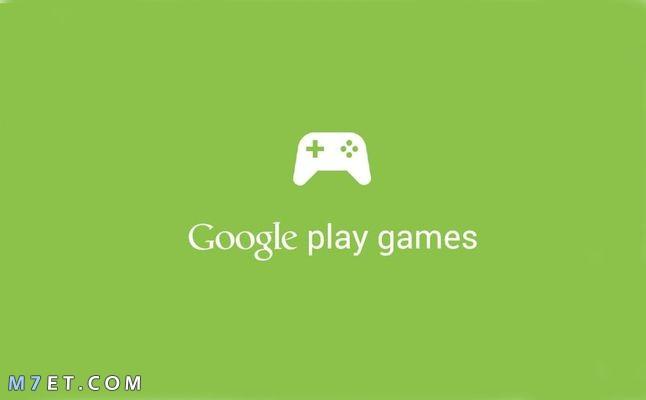 جوجل بلاي ألعاب