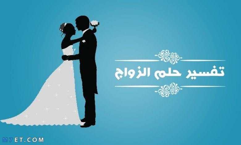 تفسير رؤية احد الاقارب يتزوج