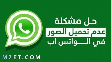 Photo of حل مشكلة عدم ارسال الفيديو في الواتس اب