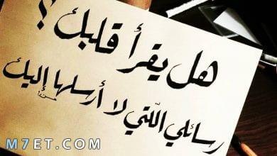 Photo of كيفية كتابة رساله الى حبيبتي شوق