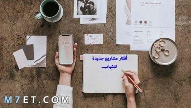 Photo of افكار مشاريع جديدة للشباب برأس مال صغير ومربحة