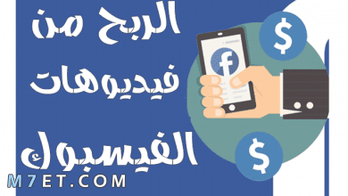 Photo of كيفية الربح من فيديوهات الفيس بوك