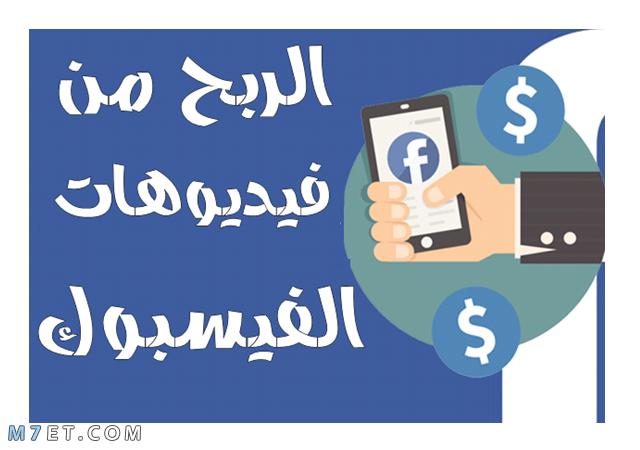 كيفية الربح من فيديوهات الفيس بوك