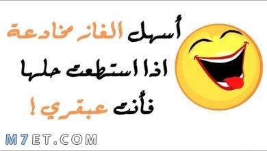 Photo of الغاز مع الحل مضحكة
