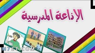 Photo of اذاعة عن يوم المعلم
