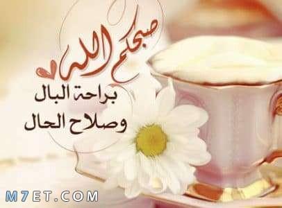 مسجات صباح الخير للاصدقاء