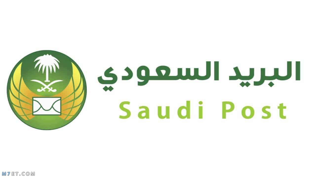الرمز البريدي لاحياء الرياض