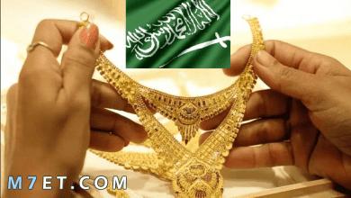 Photo of سعر الذهب اليوم في السعودية