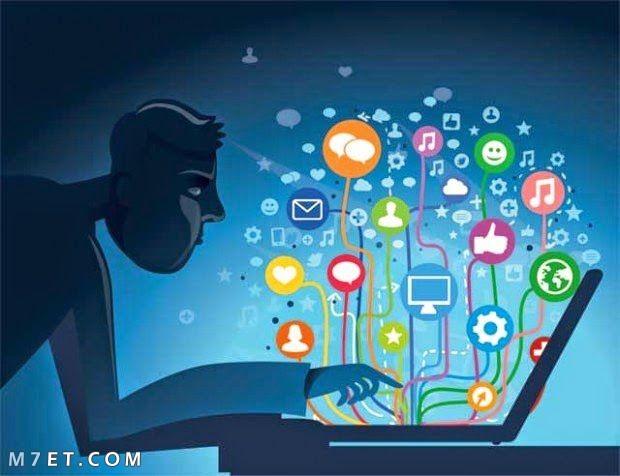 فوائد واضرار الانترنت