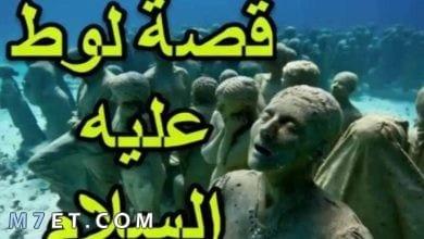 Photo of قصة سيدنا لوط ومن هم قوم لوط