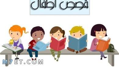 Photo of قصص اطفال قصيرة جدا ومفيدة