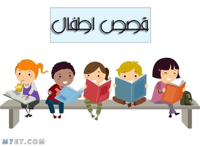 قصص اطفال قصيرة ومفيدة
