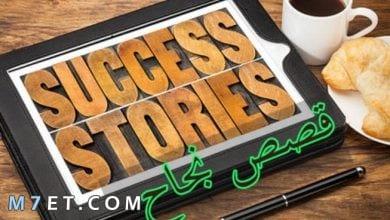 Photo of نماذج قصص نجاح واقعية