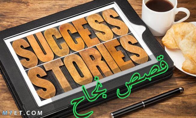نماذج قصص نجاح