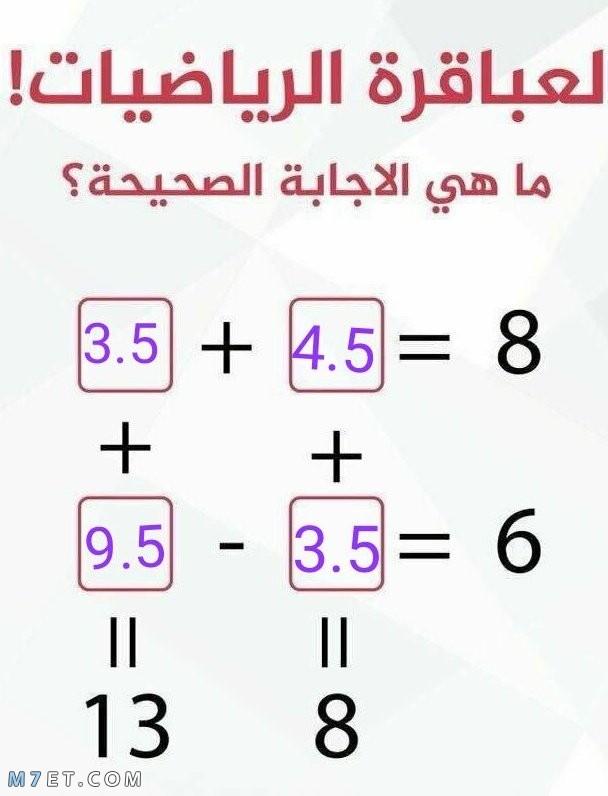 لغز لعباقرة الرياضيات