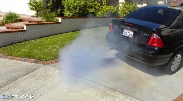 علاج الدخان الازرق في السيارة
