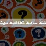 اسئلة عامة سهلة بالاجابة مع الخيارات