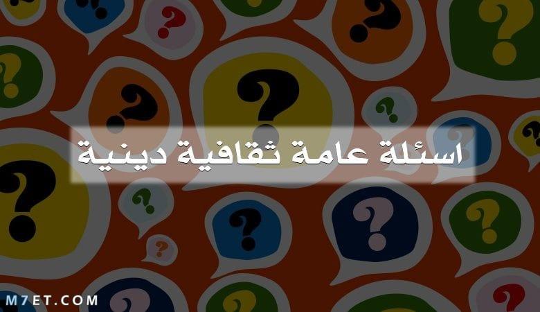أسئلة ثقافية واجوبتها 8