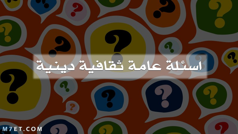 اسئلة عامة ثقافية دينية