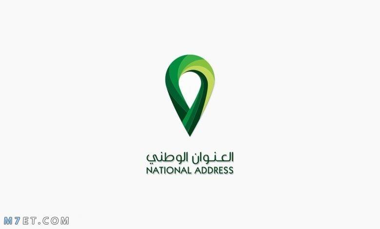 العنوان الوطني الخاص بي برقم الهوية