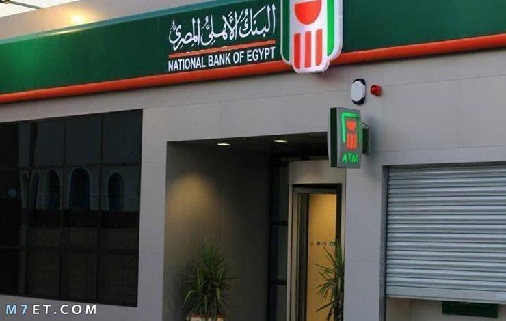 سعر الفائدة فى البنك الاهلى