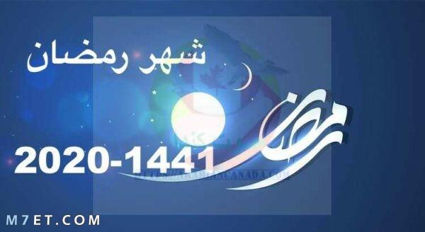 امساكية رمضان 2020