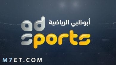 Photo of تردد قناة ابو ظبي الرياضية