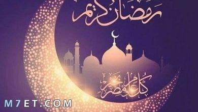 Photo of أجمل صور عن شهر رمضان المبارك