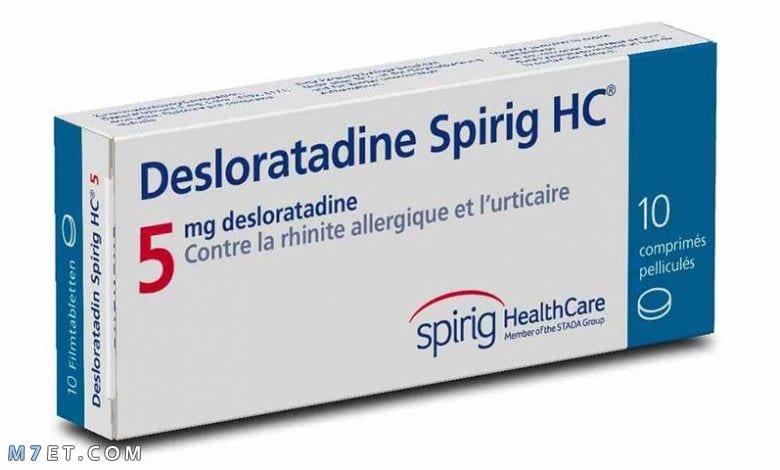 طريقة استخدام دواء ديسلوراتادين