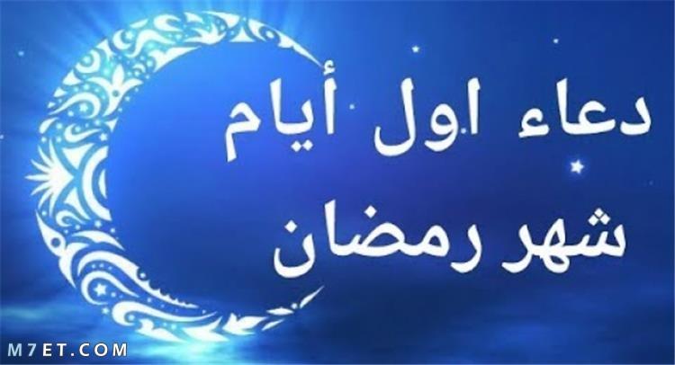 دعاء اول يوم رمضان