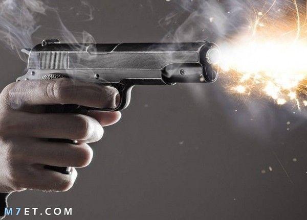 حلم اطلاق النار والموت