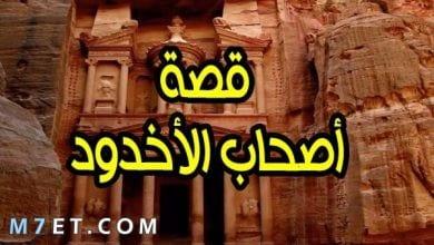 Photo of قصة اصحاب الاخدود ومن هم أصحاب الاخدود